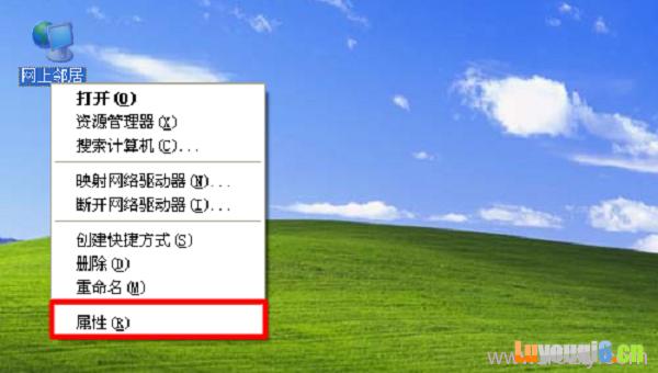 打开XP电脑上 网上邻居的 属性