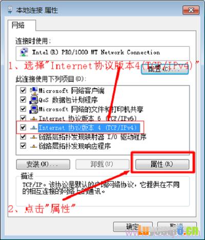 """选择""""Internet协议版本4(TCP/IPv4)"""",并点击""""属性"""""""