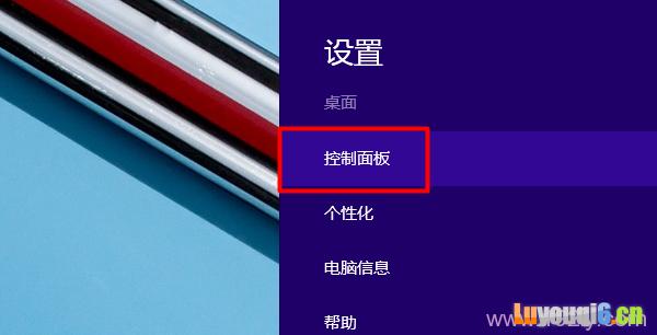 打开Win8电脑上的 控制面板 选项
