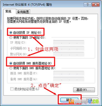 Win7电脑设置动态IP