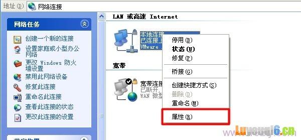 打开打开XP电脑上 本地连接 属性