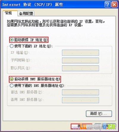 XP电脑动态IP地址设置
