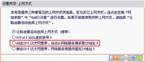 "melogin.cn路由器上选择""动态IP""这种上网方式"
