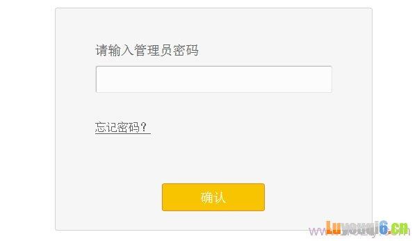 输入之前设置的melogin.cn的管理员密码登录