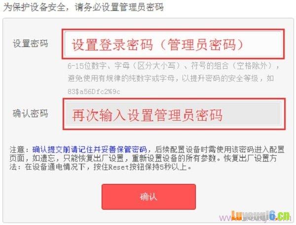 设置melogin.cn的登录密码