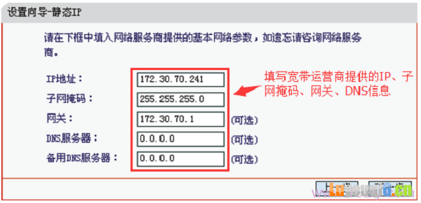 "melogin.cn路由器上选择""静态IP""上网的参数"