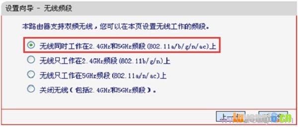 melogin.cn路由器上选择无线工作的频段