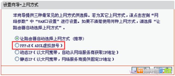 melogin.cn路由器上选择PPPoE这种上网方式