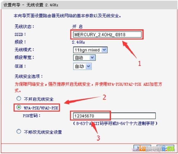 melogin.cn路由器上2.4G无线网络设置