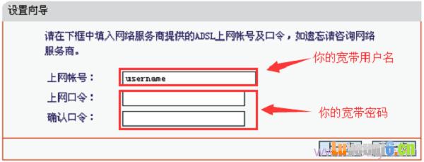 melogin.cn路由器上设置宽带帐号和宽带密码