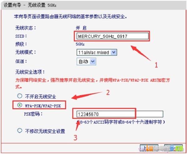 melogin.cn路由器上5G无线网络设置