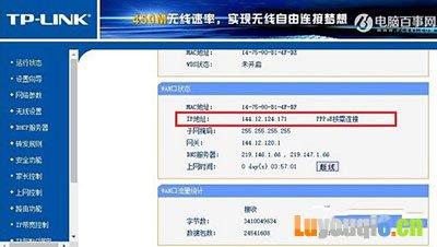 路由器如何查看IP地址? TP-Link路由器查看IP地址的详细图解
