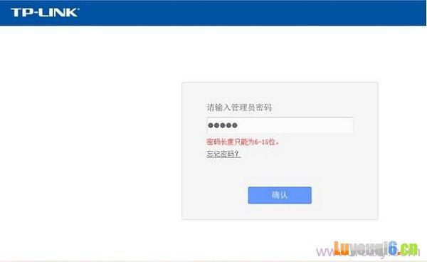 打开192.168.1.1,提示输入6-15位管理员密码
