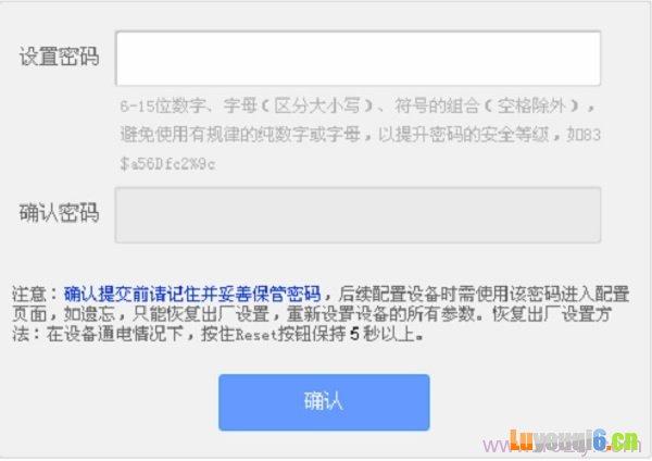 恢复出厂设置后,再次打开192.168.1.1时,会自动弹出设置管理员密码的页面