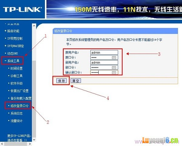 192.168.1.1手机修改登陆密码