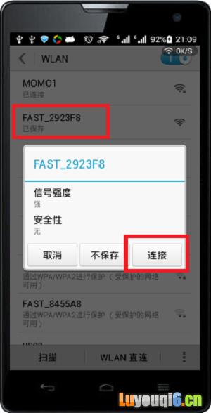 手机先搜索连接到路由器的无线WiFi信号上