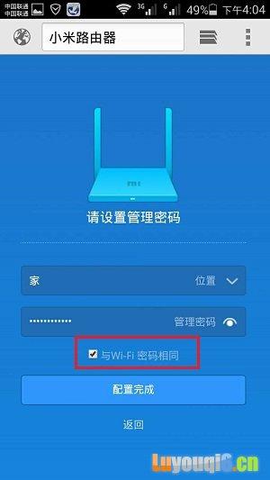手机设置192.168.31.1的管理密码2