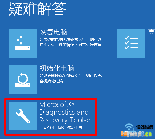 "点击""Microsoft®Diagnostics and Recovery Toolset"""