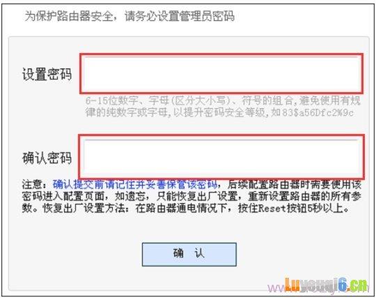 新版本迅捷路由器第一次登录时设置管理员密码