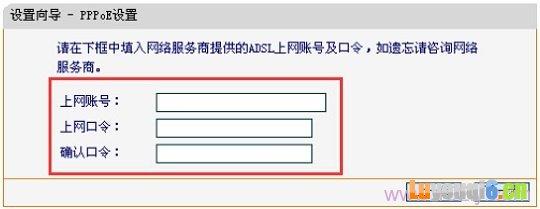 设置PPPoE拨号上网的宽带账号、密码