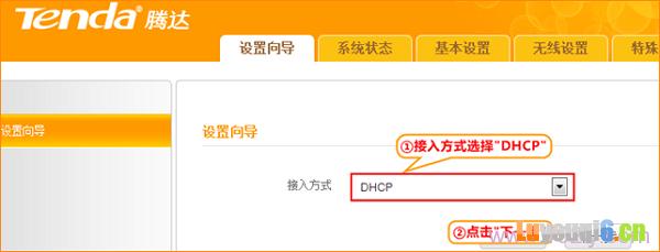 接入方式选择:DHCP