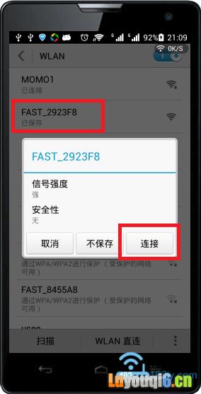手机必须先连接到路由器的wifi信号