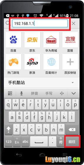 手机浏览器中输入路由器设置网址