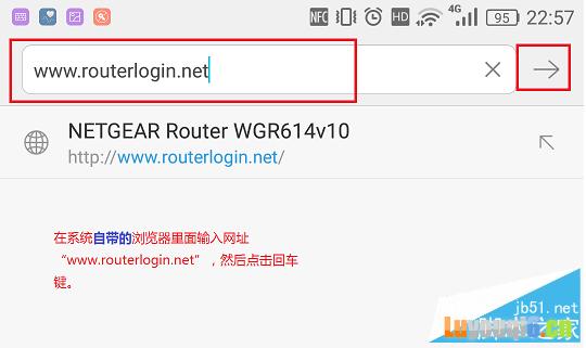 网件netgear手机怎么登录路由器改WIFI密码