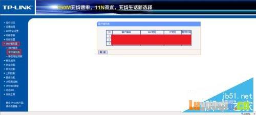路由器限制网速设置