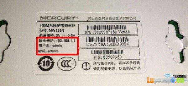 旧版路由器192.168.1.1登录入口的6位密码,可以在底部铭牌中查看