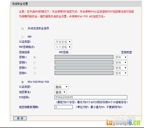 怎么修改路由器无线网络的名字和密码