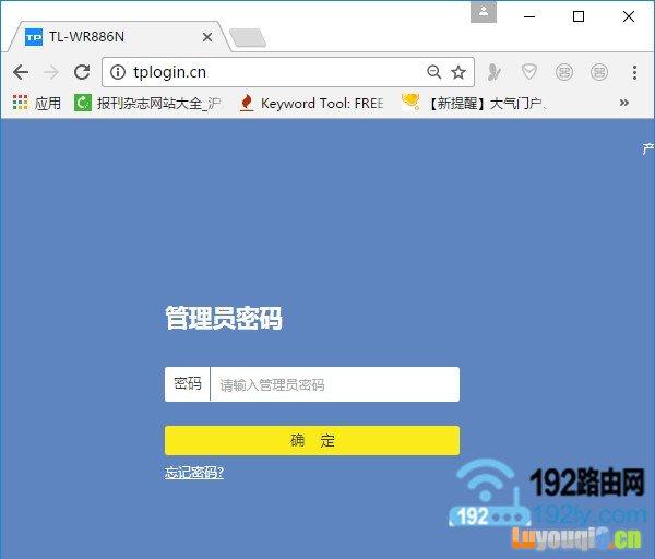 在电脑浏览器中,打开路由器的登录界面