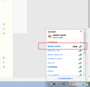360路由器怎么使用Host功能屏蔽某些特定网站?