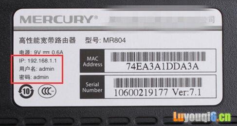 路由器登录入口:默认用户名和密码
