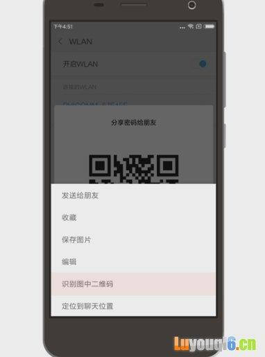 手机如何查看已连接WiFi的密码?