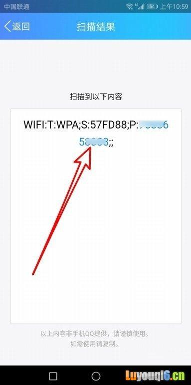 华为手机怎么样查看以前连接过的wifi密码