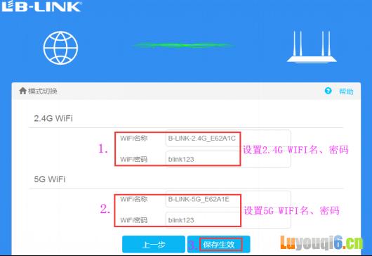 WIFI网络密码设置
