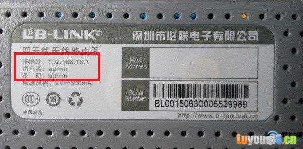 查看路由器的设置网址