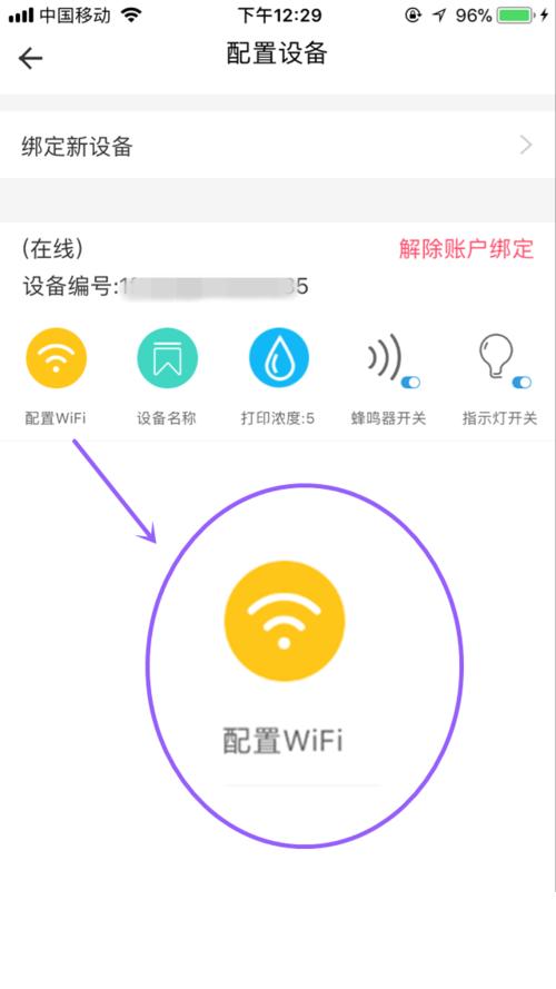 小票打印机如何连接wifi