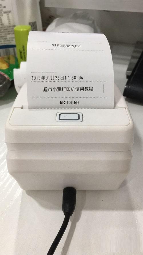 小票打印机如何连接wifi?