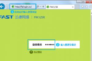 迅捷路由器的如何修改WIFI无线名称和密码