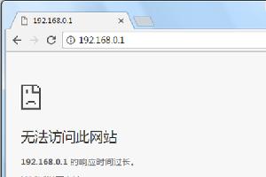 tendawifi.com或192.168.0.1打不开怎么办