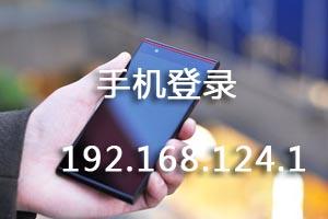 192.168.124.1手机登录路由器设置
