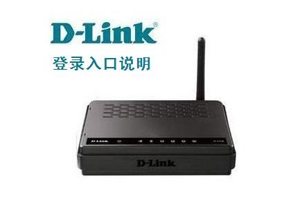 DLINK无线路由器登录入口说明