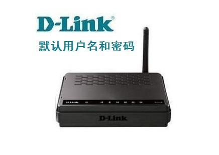 DLINK路由器默认用户名和默认密码