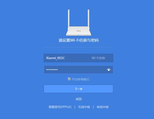 小米路由器怎么连接到电信天翼网