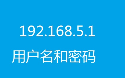 192.168.5.1官网登录入口设置指南